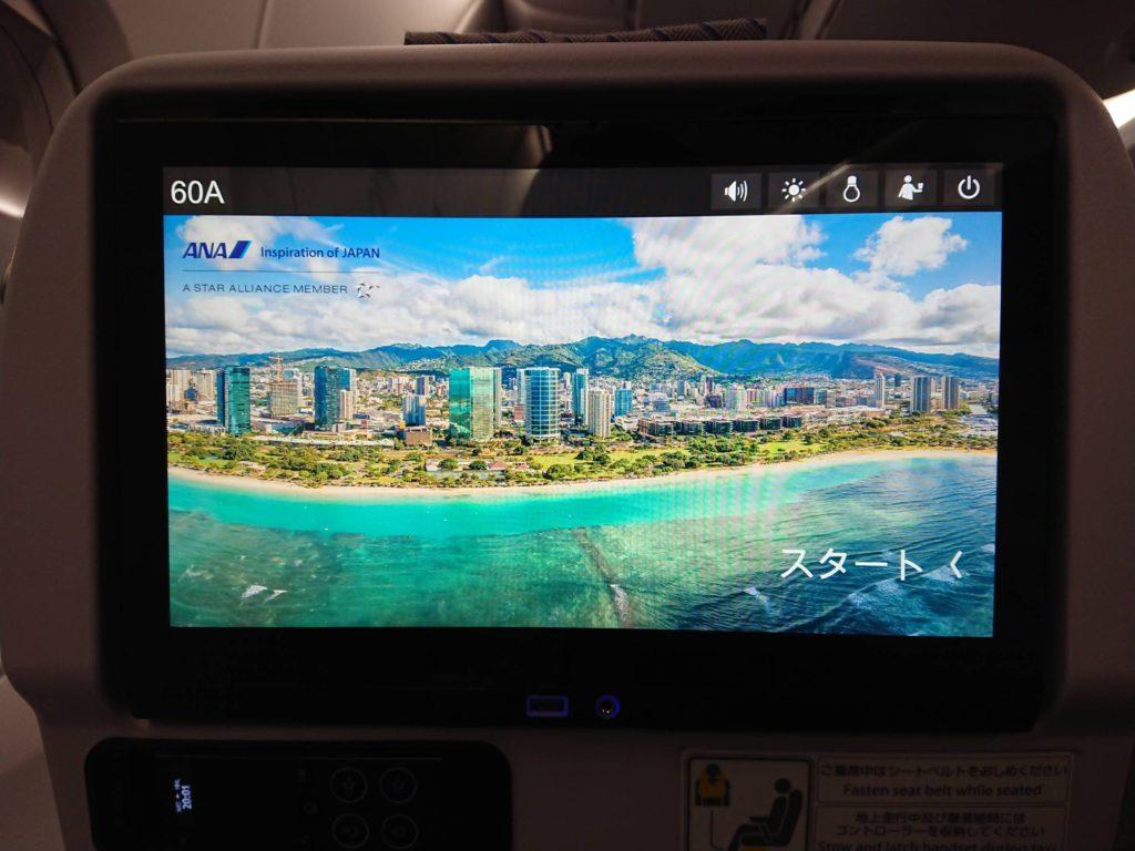 ANAのエアバスA380「FLYING HONE(フライング・ホヌ) 」エコノミークラスの個人モニター
