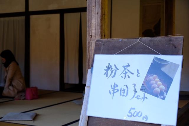 鍋島茂義公が江戸後期の造園時に創設した茶室で楽しむ粉茶と串団子