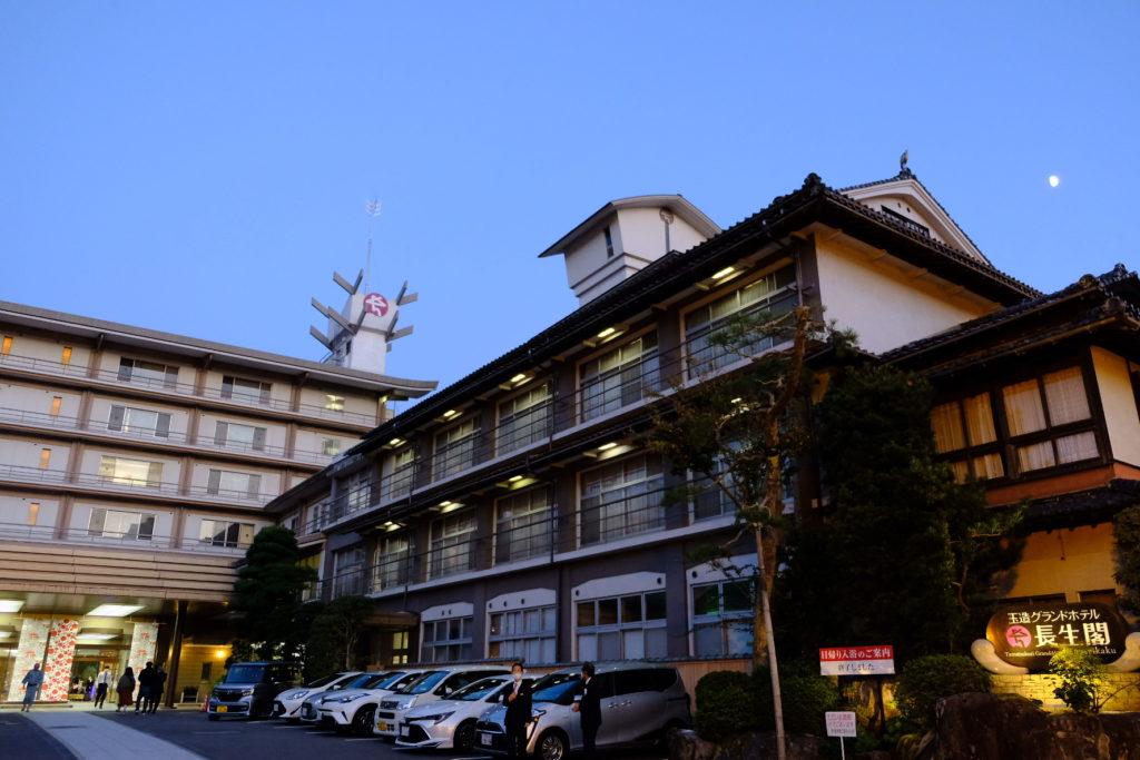 玉造グランドホテル長生閣